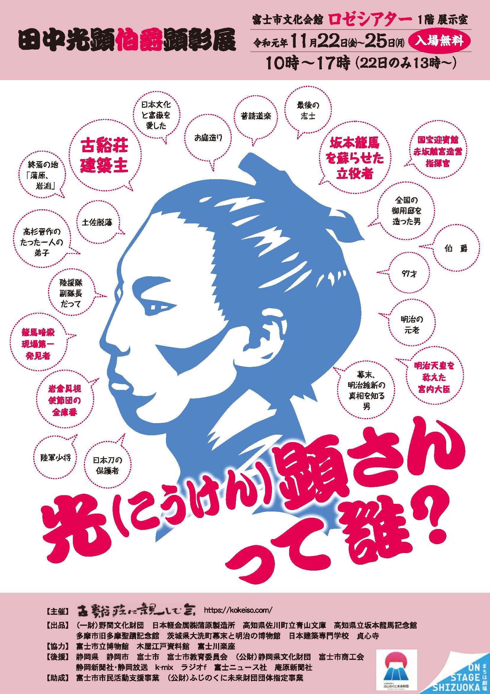 「田中光顕伯爵顕彰展~光顕さんって誰?~」を開催します。