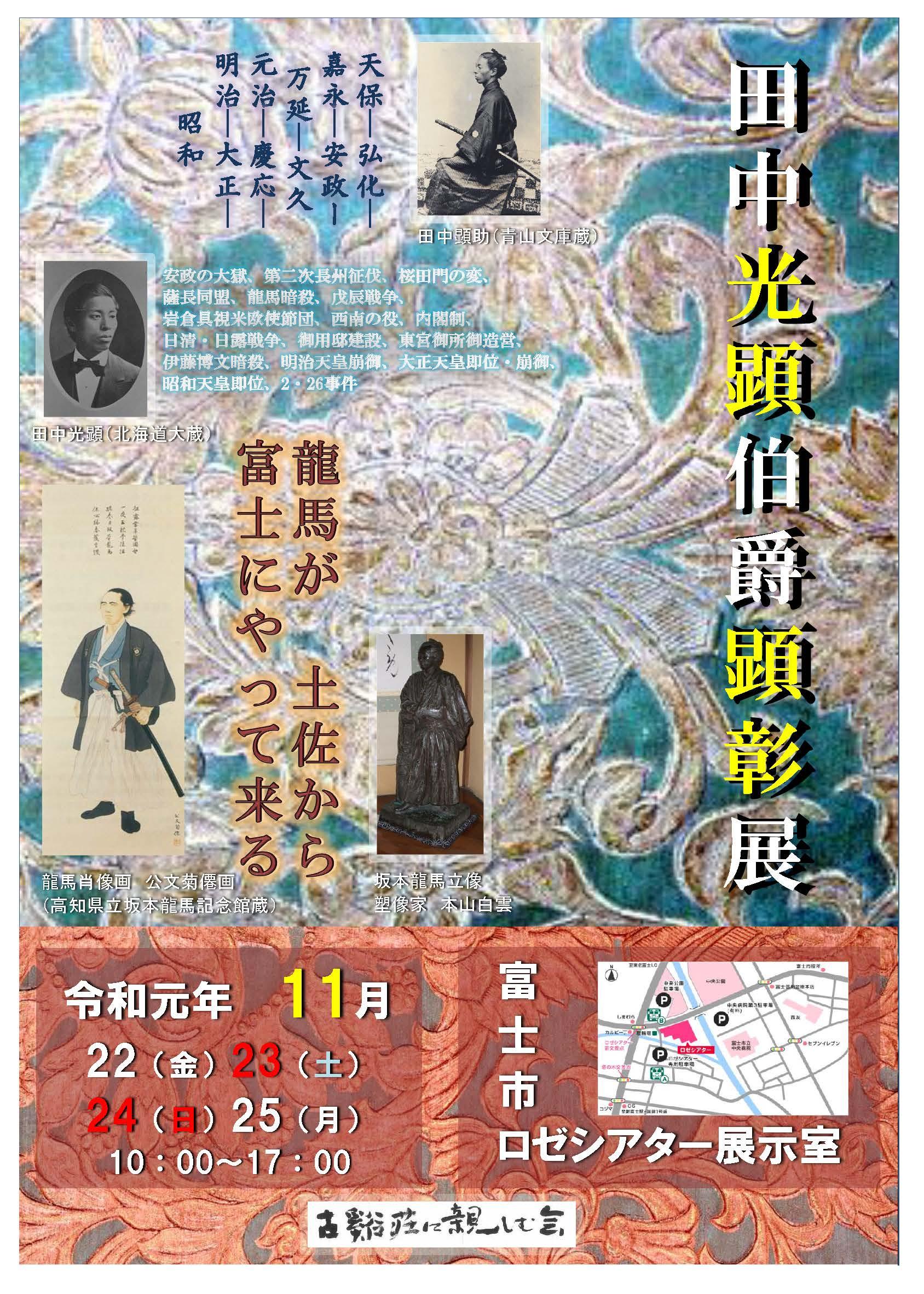 「田中光顕顕彰展(仮)」開催します。