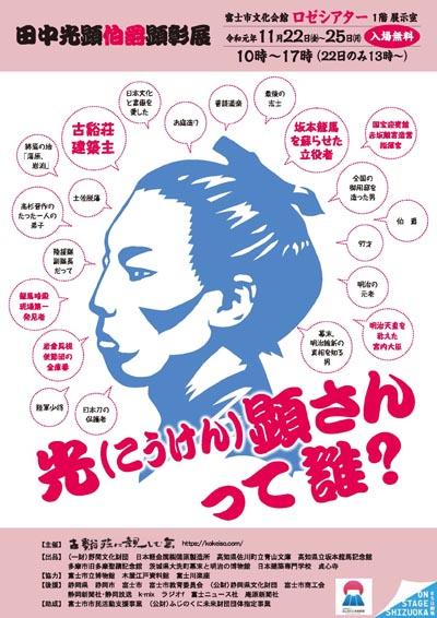ボランティア募集:11/22~25開催 田中光顕伯爵顕彰展